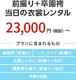 前撮り+卒園袴当日の衣裳レンタル 23,000円(税別)から