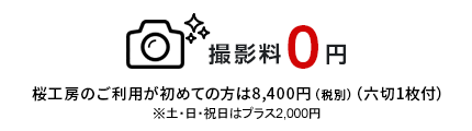 撮影料0円