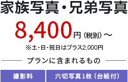 8,400円(税別)から