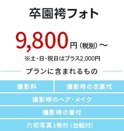 卒園袴フォト 9,800円(税別)から