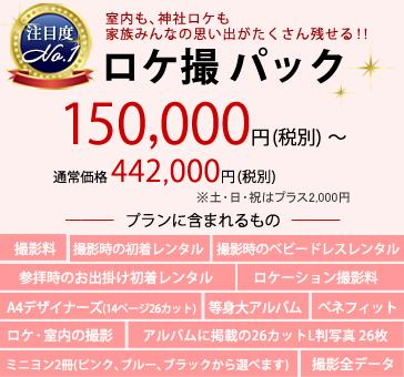 注目度No.1! ロケ撮パック 150,000円(税別)から