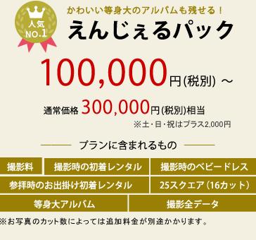 人気NO.1 可愛い等身大のアルバムも残せる! えんじぇるパック 100,000円(税別)から
