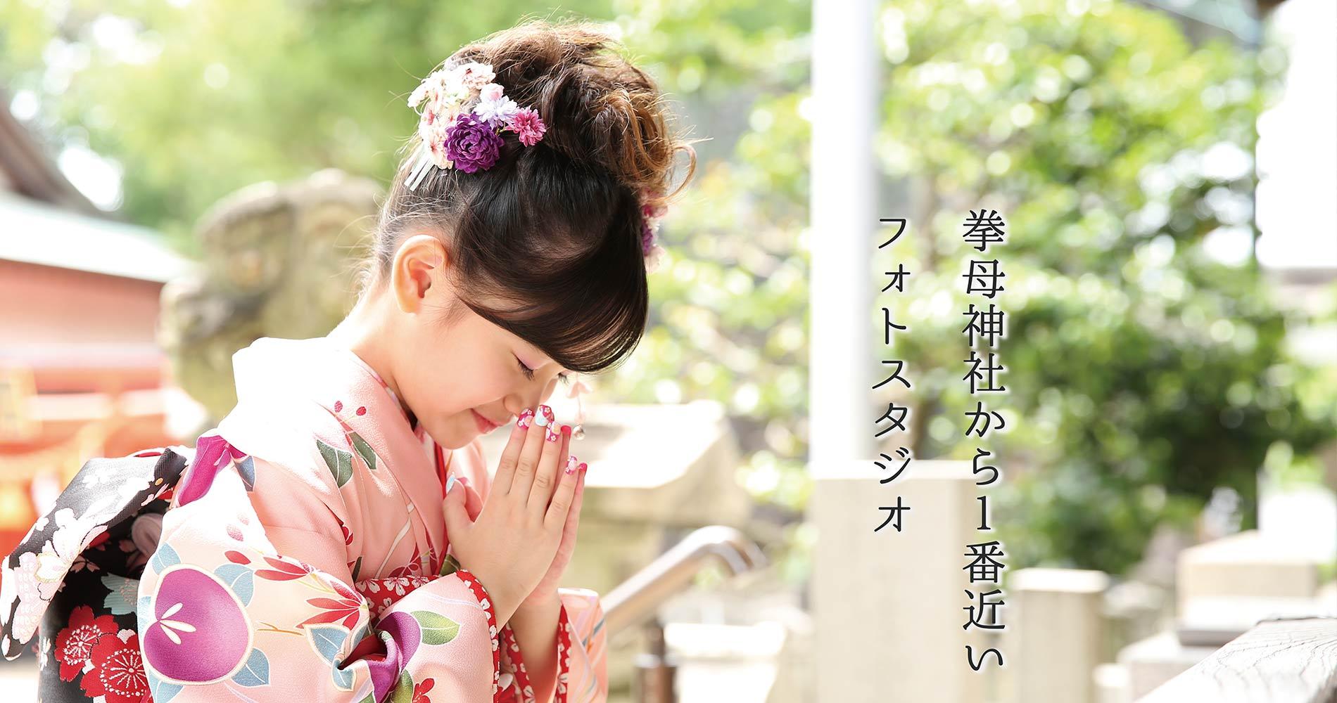 桜工房は挙母神社のすぐ近くで七五三やお宮参りの写真の撮影ができます